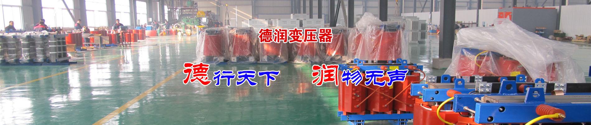 晋城干式变压器厂
