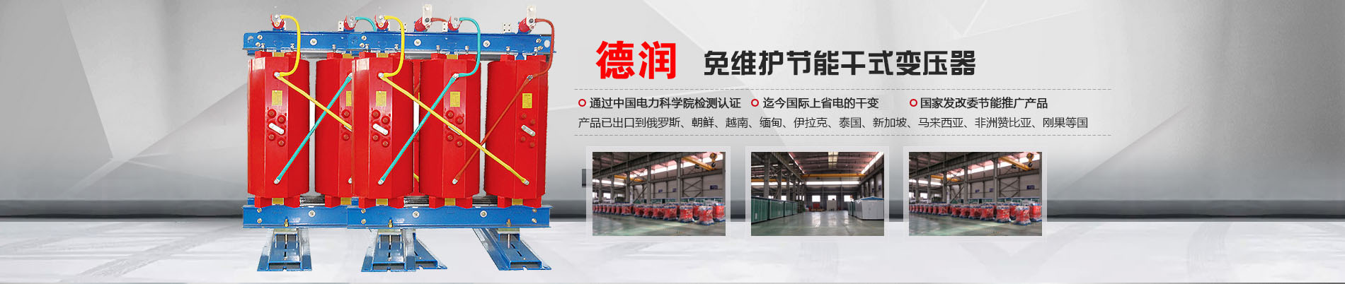 晋城干式变压器厂家